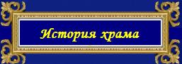 кИСТОРИЯ