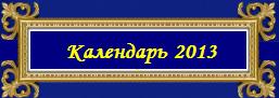 кКАЛЕНДАРЬ