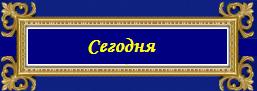 кСЕГОДНЯ
