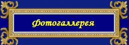 кФОТОГАЛЛЕРЕЯ