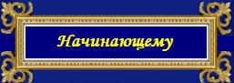 кнопНАЧИНАЮЩЕМУ